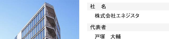 社名:株式会社エネジスタ、代表者:戸塚大輔